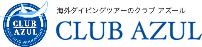 海外ダイビングツアーのクラブ アズール
